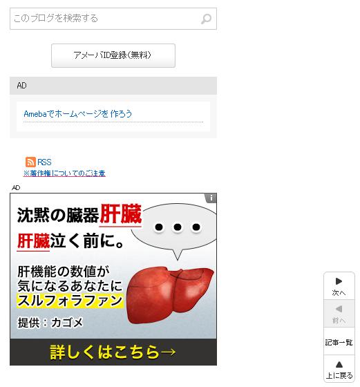 アメブロ広告例サイドバー