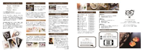 教室チラシ200部プレゼント